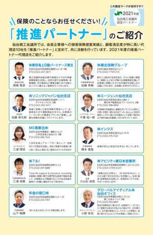 kyousaihoken2021.png