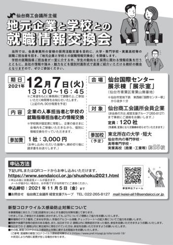 shushoku20211207.png