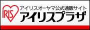 アイリスプラザ アイリスオーヤマ公式通販サイト
