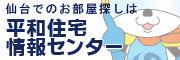 平和住宅情報センター 仙台でのお部屋探し