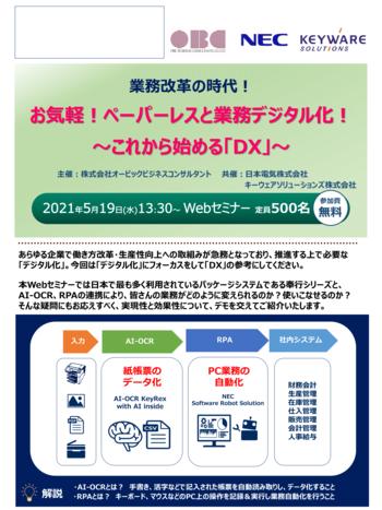 keyware_webseminar20210519.png