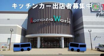 korona_world.jpg