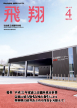 表紙画像:2015年4月号(No.344)