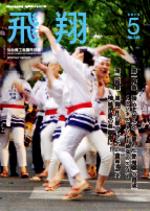 表紙画像:2015年5月号(No.345)
