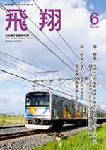 表紙画像:2015年6月号(No.346)