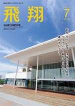 表紙画像:2015年7月号(No.347)