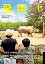 表紙画像:2015年11月号(No.351)