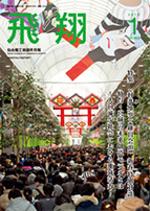 表紙画像:2016年1月号(No.353)