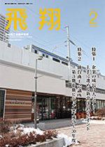 表紙画像:2016年2月号(No.354)