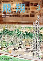 表紙画像:2016年3月号(No.355)