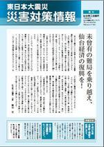 表紙画像:2011年4月 東日本大震災 災害対策情報号
