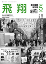 表紙画像:2011年5月号(No.301)