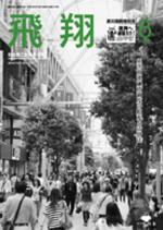表紙画像:2011年6月号(No.302)