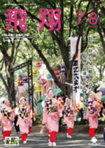 表紙画像:2011年7・8月合併号(No.303)