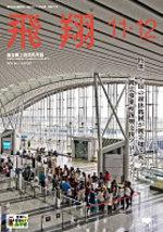 表紙画像:2011年11・12月合併号(No.305)