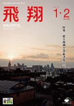 表紙画像:2012年1・2月合併号(No.306)