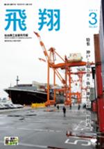 表紙画像:2012年3月合併号(No.307)