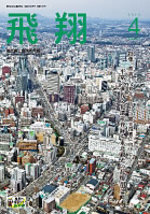 表紙画像:2012年4月号(No.308)