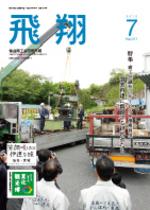 表紙画像:2012年7月号(No.311)