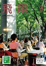 表紙画像:2012年9月号(No.313)