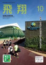 表紙画像:2012年10月号(No.314)