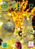 表紙画像:2012年12月号(No.316)