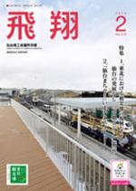表紙画像:2013年2月号(No.318)