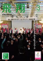 表紙画像:2013年3月号(No.319)