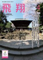 表紙画像:2013年4月号(No.320)