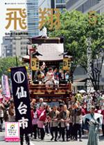 表紙画像:2013年5月号(No.321)