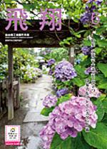 表紙画像:2013年6月号(No.322)