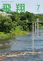 表紙画像:2013年7月号(No.323)