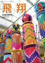 表紙画像:2013年8月号(No.324)