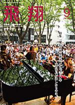 表紙画像:2013年9月号(No.325)