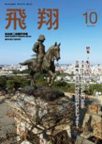 表紙画像:2013年10月号(No.326)