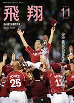 表紙画像:2013年11月号(No.327)