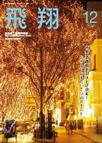 表紙画像:2013年12月号(No.328)