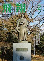 表紙画像:2014年2月号(No.330)