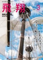 表紙画像:2014年3月号(No.331)