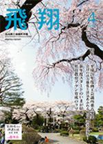 表紙画像:2014年4月号(No.332)