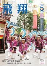 表紙画像:2014年5月号(No.333)