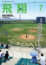 表紙画像:2014年7月号(No.335)