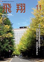 表紙画像:2014年11月号(No.339)