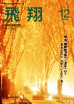 表紙画像:2014年12月号(No.340)