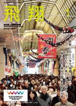 表紙画像:2015年1月号(No.341)