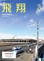 表紙画像:2015年3月号(No.343)