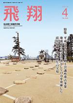表紙画像:2016年4月号(No.356)