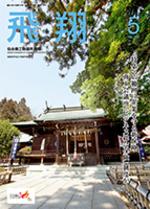 表紙画像:2016年5月号(No.357)