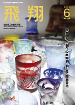 表紙画像:2016年6月号(No.358)