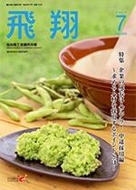 表紙画像:2016年7月号(No.359)